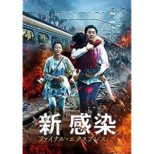 """新感染 ファイナル・エクスプレス [DVD]"""""""