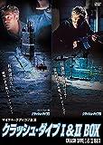 クラッシュ・ダイブI&II DVD BOX[DVD]