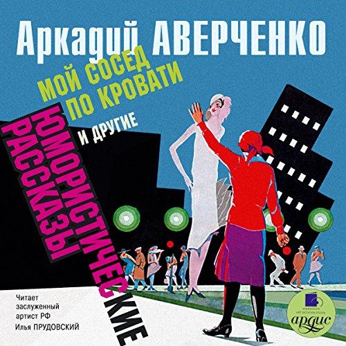 «Moy sosed po krovati» i drugie yumoristicheskie rasskazyi audiobook cover art