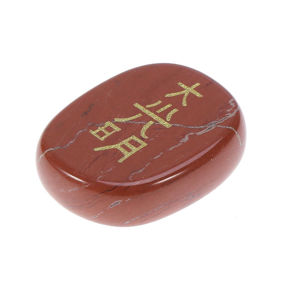 めんどり充実障害Healifty 宗教 石 彫刻 天然 クリスタルストーン エンジェル記号 彫刻 瞑想 (ダークレッド)