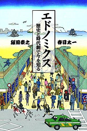 エドノミクス 歴史と時代劇で今を知る (SPA!BOOKS)