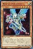 遊戯王OCG 星因士アルタイル レア DUEA-JP019-R