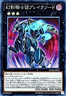 幻影騎士団ブレイクソード スーパーレア 遊戯王 レアリティコレクション 20th rc02-jp033