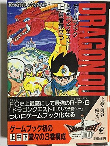ゲームブック ドラゴンクエスト3そして伝説へ…〈上〉勇者旅立つ (エニックス文庫)