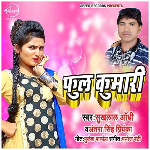 Sukhlal Andhi & Antra Singh Priyanka