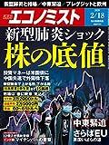週刊エコノミスト 2020年02月18日号 [雑誌]