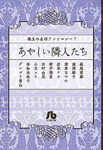 珠玉の名作アンソロジー 7 「あやしい隣人たち」 (小学館文庫 珠玉の名作アンソロジー 7)