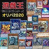 遊戯王 オリパ 2020 ライズオブザデュエリスト rise of the duelist box パックプリズマティックシークレット 20th スリーブ プレイマット