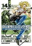 フルメタル・パニック!シグマ(14) (ドラゴンコミックスエイジ)