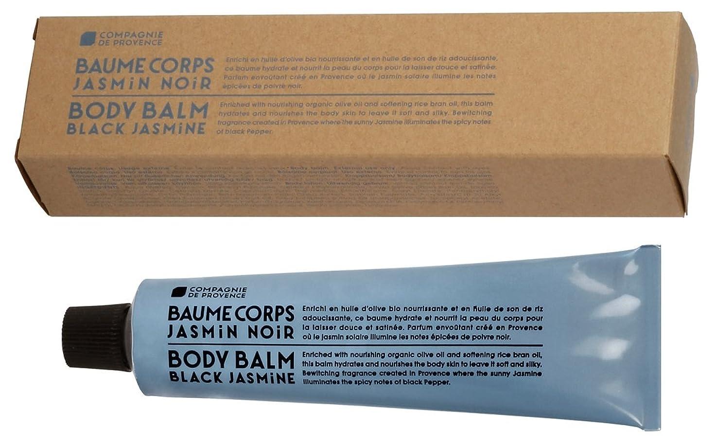 埋める米ドルジェスチャーカンパニードプロバンス バージョンオリジナル ボディーバーム ブラックジャスミン(すっきりとした中にも甘さがある香り) 120ml