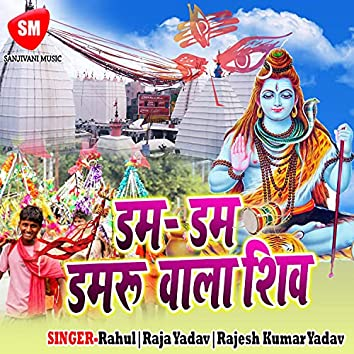 Dam Dam Damru Wala Shiv