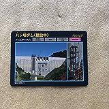 八ッ場ダム ダムカード 建設中 Ver.0.8 2019.11