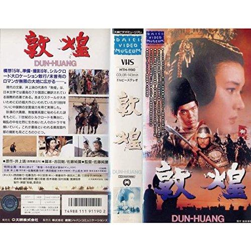 敦煌 [VHS]