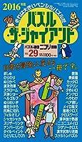 パズル通信ニコリ別冊 パズル・ザ・ジャイアントVol.29
