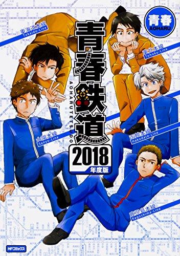 青春鉄道 2018年度版 (MFコミックス ジーンシリーズ)