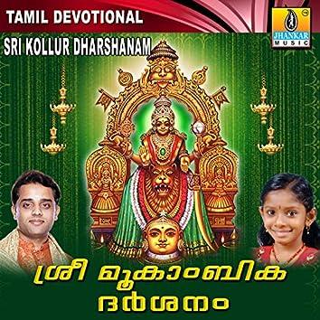 Sri Kollur Dharshanam