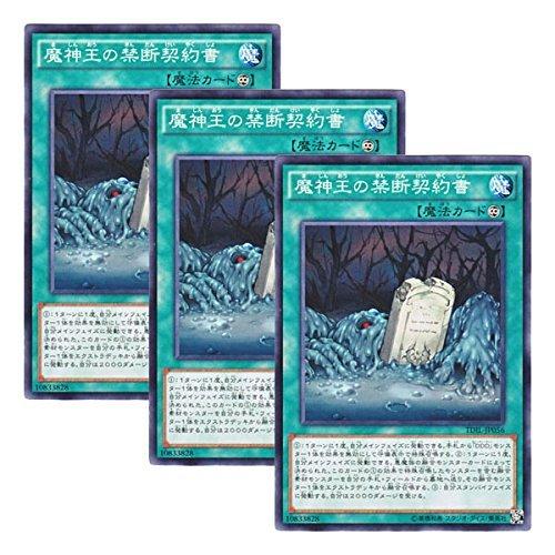 【 3枚セット 】遊戯王 日本語版 TDIL-JP056 Forbidden Dark Contract with the Swamp King 魔神王の禁断契約書 (ノーマル)