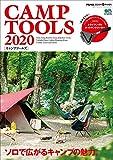 CAMP TOOLS 2020[雑誌] エイムック