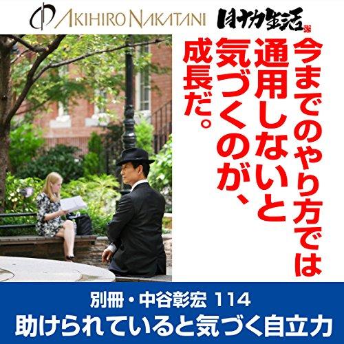 『別冊・中谷彰宏114「今までのやり方では通用しないと気づくのが、成長だ。」』のカバーアート