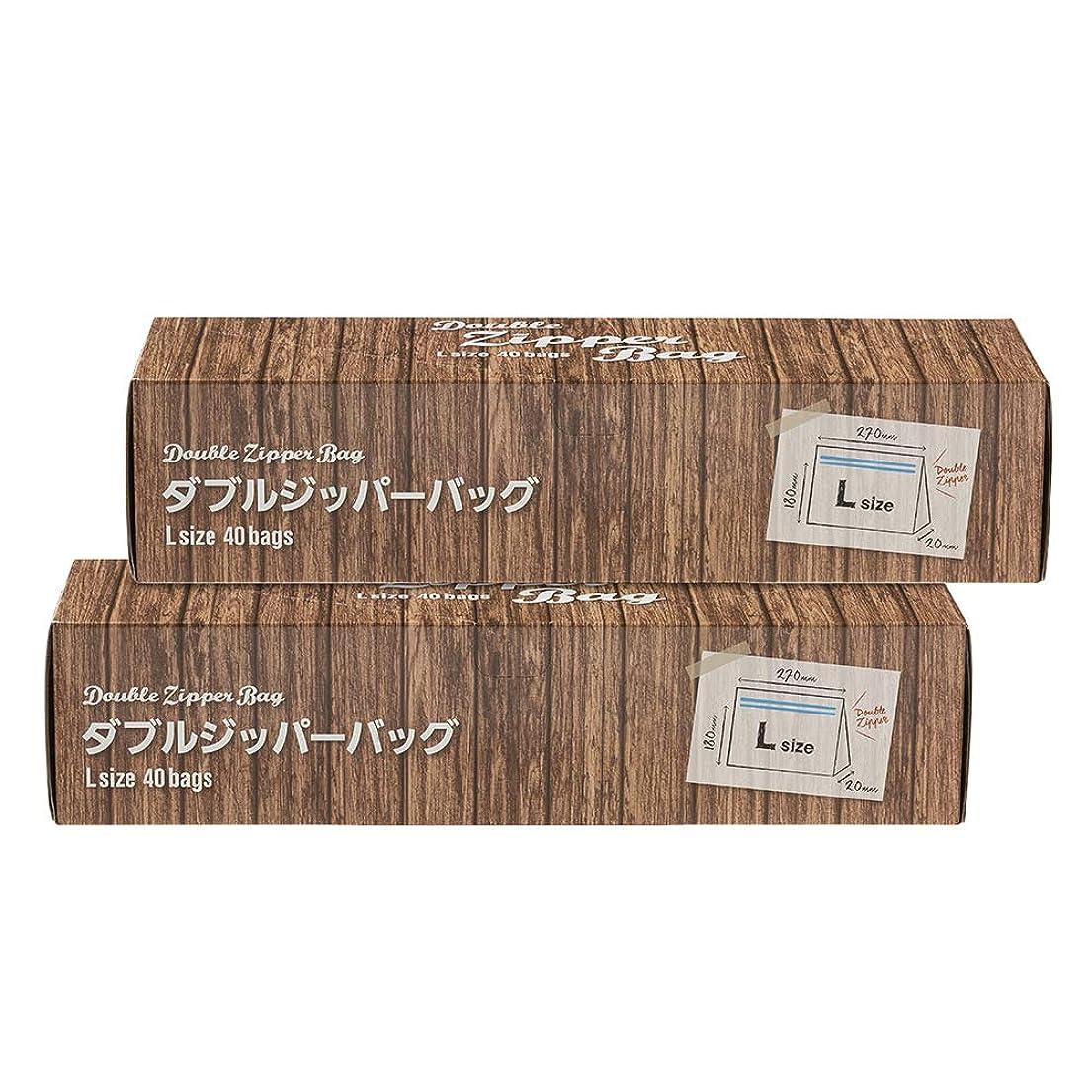 バインド深めるパラナ川[Amazon限定ブランド]  Kuras ダブルジッパーバッグ Lサイズ(マチ付き) 40枚×2個パック