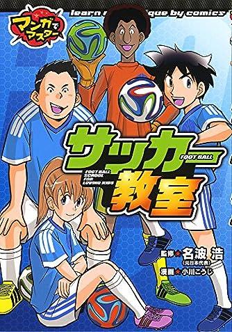 サッカー教室 (マンガでマスター!))
