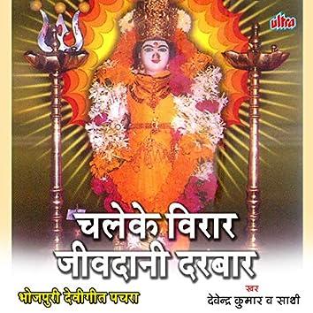 Chaleke Virar Jivdani Darbar