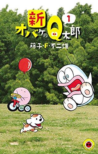 新オバケのQ太郎(1) (てんとう虫コミックス)
