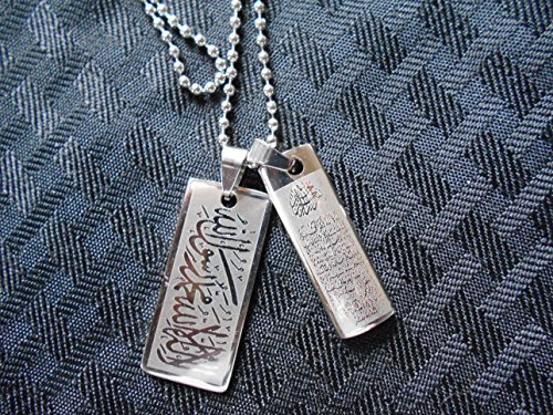 Stainless Steel Necklace Quran Verses Ayatul Kursi & Shahadah Double Pendant