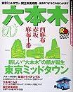 六本木―西麻布 赤坂 麻布十番