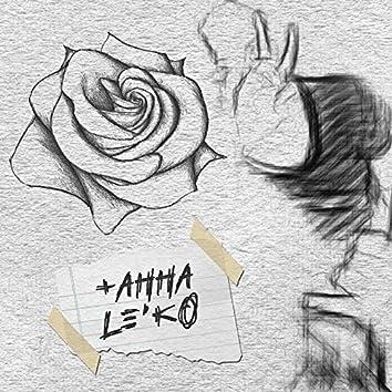 Роза и Анна