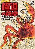 極道の食卓 1巻 (プレイコミックシリーズ)