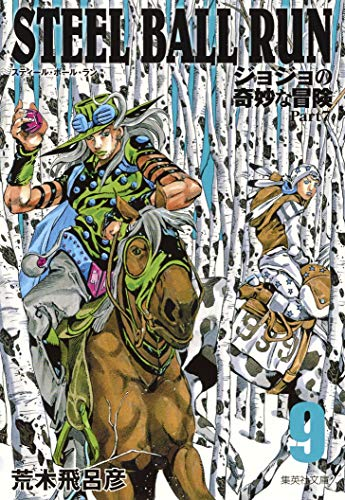 STEEL BALL RUN ジョジョの奇妙な冒険 Part7 9 (集英社文庫―コミック版)