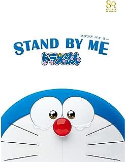 映画『STAND BY ME ドラえもん』動画を無料でフル視聴出来るサービスとレンタル情報!見放題する方法まとめ!
