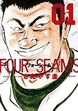 フォーシーム (1) (ビッグコミックス)