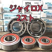 日本製 高耐久性 前ホイールベアリング ジャイロX 2スト 初期 TD01 合計2個