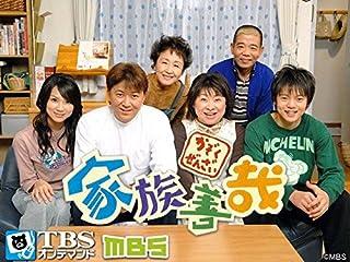 家族善哉【TBSオンデマンド】