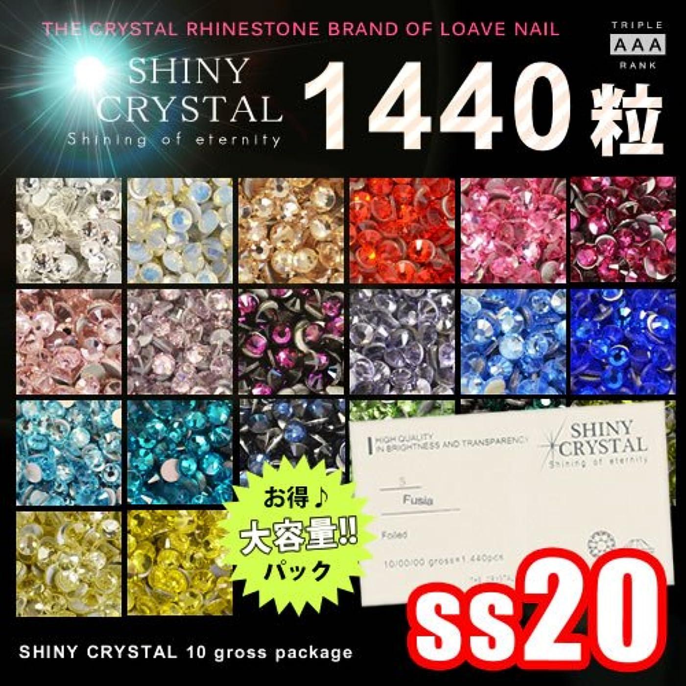 十一染料発生シャイニークリスタル(SHINY CRYSTAL)「 14、ピーコックブルー 」「ss20」【1440粒/グロスパッケージ】