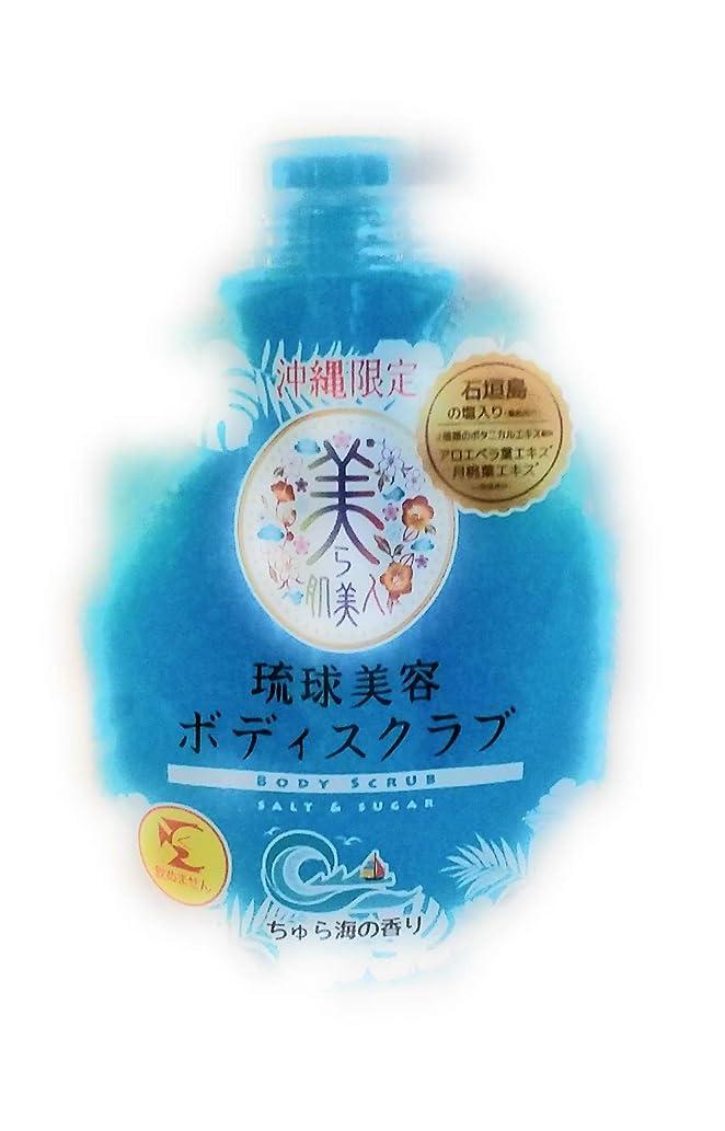 凍る速度細菌沖縄限定 美ら肌美人 琉球美容ボディスクラブ ちゅら海の香り