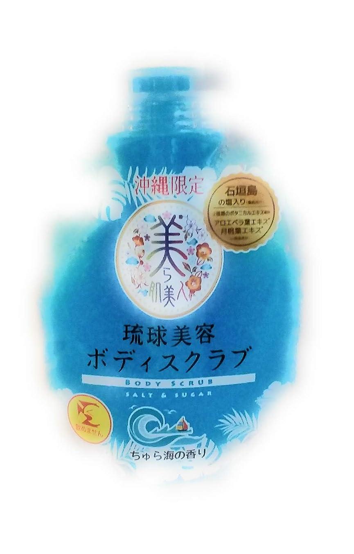 有彩色のイチゴやりがいのある沖縄限定 美ら肌美人 琉球美容ボディスクラブ ちゅら海の香り