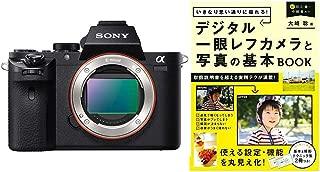 ソニー SONY フルサイズミラーレス一眼 α7RM2 ボディ ILCE-7RM2 +いきなり思い通りに撮れる! デジタル一眼レフカメラと写真の基本BOOK
