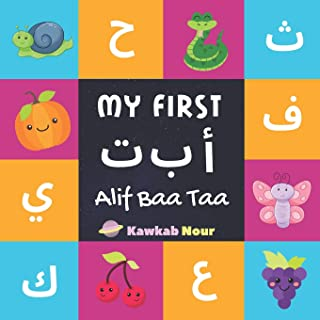 My First Alif Baa Taa: Arabic Language Alphabet Book For Babies, Toddlers & Kids Ages 1 - 3 (Paperback): Great Gift For Bi...