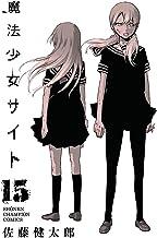表紙: 魔法少女サイト 15 (Championタップ!) | 佐藤健太郎