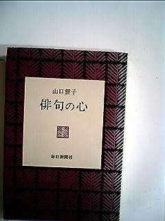 俳句の心 (1975年) (日本の心シリーズ)