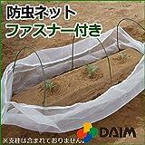 【村の鍛冶屋セット】DAIM 防虫ネットファスナー付 1mm目 幅1.8m×3.4m Uピン20cm 2本付
