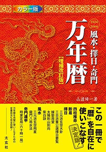 風水・擇日・奇門 万年暦【増補改訂版】