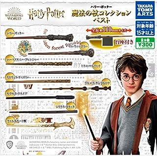 ハリーポッター 魔法の杖 コレクション ベスト 全9種 セット