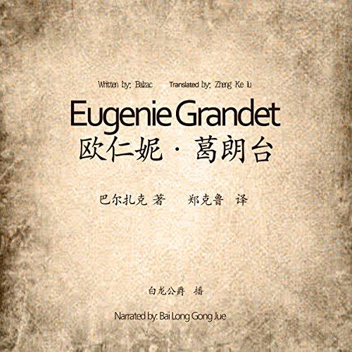 欧仁妮-葛朗台 - 歐仁妮-葛朗臺 [Eugenie Grandet] audiobook cover art