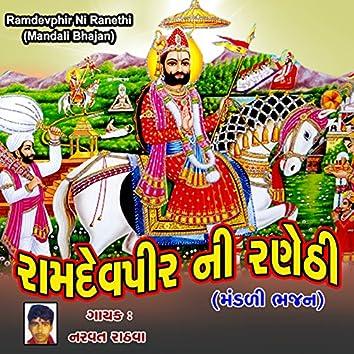 Ramdevphir Ni Ranethi - Mandali Bhajan