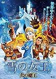 雪の女王 と 火の魔王[DVD]
