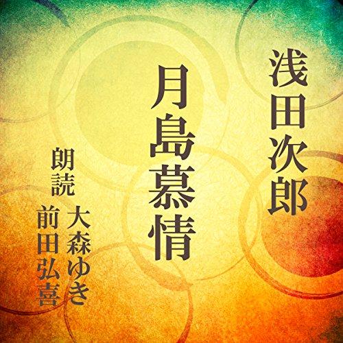 月島慕情 audiobook cover art
